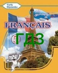 Відповіді Французька мова 5 клас Клименко. Решебник
