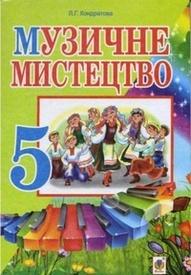 Підручник Музичне мистецтво 5 клас Кондратова