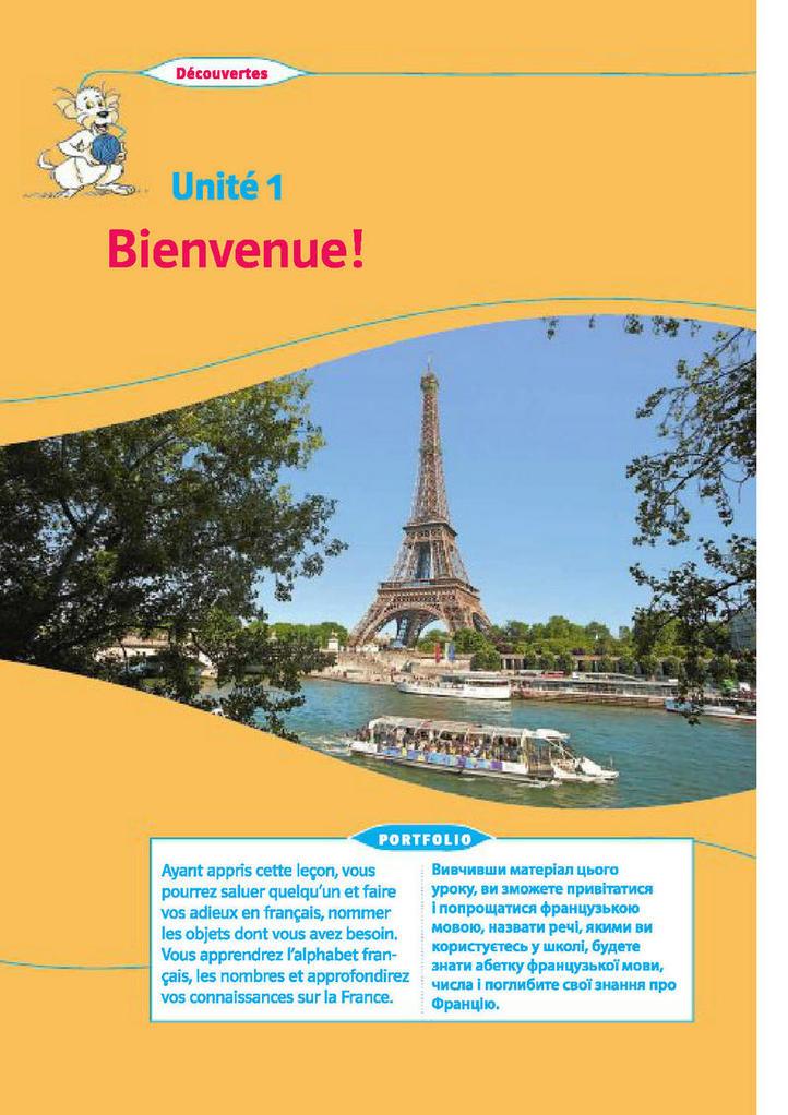 Французька мова 5 клас Клименко (1 год) Методика