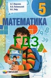 Решебник Математика 5 клас Мерзляк. ГДЗ