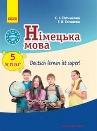 Німецька мова 5 клас Сотникова (5 рік)