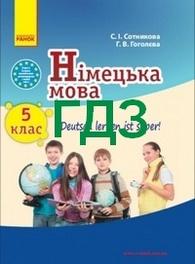 ГДЗ (решебник) Німецька мова 5 клас Сотникова