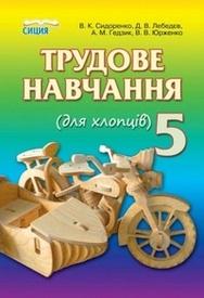 Підручник Трудове навчання 5 клас Сидоренко Для хлопців