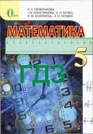 ГДЗ (ответы) Математика 5 клас Тарасенкова. Решебник