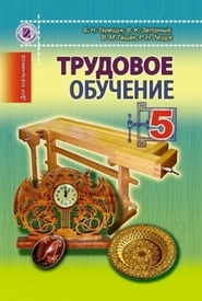 Трудовое обучение Для мальчиков 5 класс Терещук на русском скачать