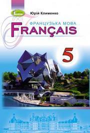 Французька мова 5 клас Клименко 5 рік