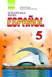 Іспанська мова 5 клас Редько 1 рік