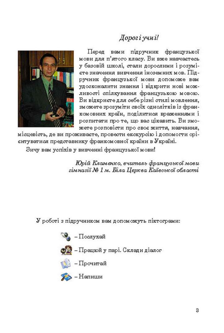 Русский язык 5 клас Пашковская