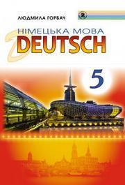 Підручник Німецька мова 5 клас Горбач