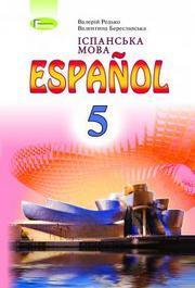 Іспанська мова 5 клас Редько HOLA (5 рік) 2018