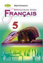 Підручник Французька мова 5 клас Клименко 1 рік