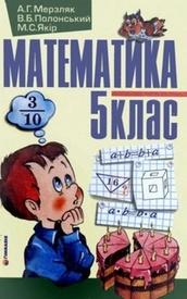 Математика 5 клас Мерзляк 2005 (Укр.)