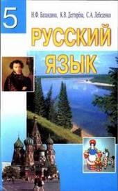 Русский язык 5 класс Баландина 2005