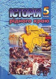 Історія рідного краю 5 клас Щупак (Запоріжська область)