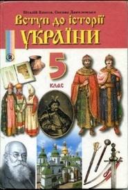 Вступ до історії України 5 клас Власов 2010