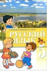 Русский язык 5 класс Быкова 2005