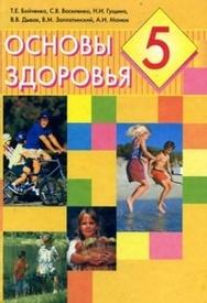 Основы здоровья 5 класс Бойченко 2005
