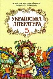 Українська література 5 класс Ивасюк 2005