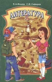 Литература 5 класс Исаева 2005
