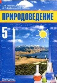 Природоведение 5 класс Базанова