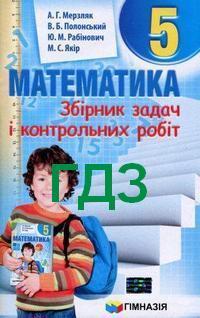 Гдз математика 5 класс мерзляк