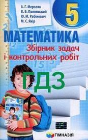 Решебник Збірник Математика 5 клас Мерзляк. ГДЗ