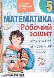 ГДЗ (Ответы) Робочий зошит Математика 5 клас Мерзляк