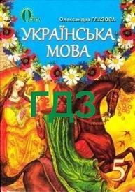 Відповіді (решебник) Українська мова 5 клас Глазова