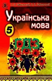 ГДЗ по украинскому языку за 5 класс