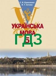 ГДЗ (ответы, решебник) Українська мова 5 клас Єрмоленко