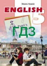 ГДЗ (Ответы, решебник) Англійська мова 5 клас Карп'юк