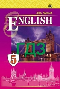 Гдз з англійської мови 5 клас