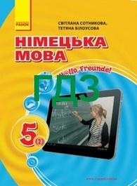 Решебник Німецька мова 5 клас Сотникова. ГДЗ
