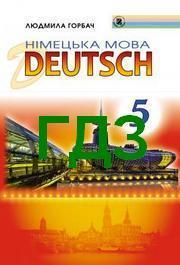 Відповіді Німецька мова 5 клас Горбач. ГДЗ