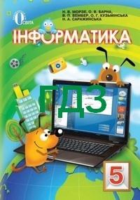 гдз информатика 5