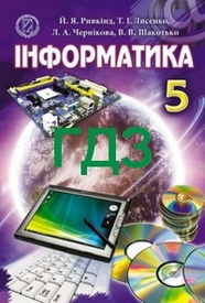 ГДЗ (ответы) Інформатика 5 клас Ривкінд. Відповіді, решебник