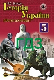 ГДЗ (Ответы, решебник) Історія України 5 клас Власов