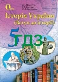 Відповіді Історія України 5 клас Пометун. ГДЗ
