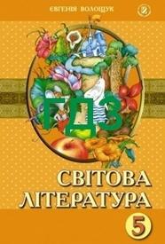 Решебник Світова література 5 клас Волощук. ГДЗ