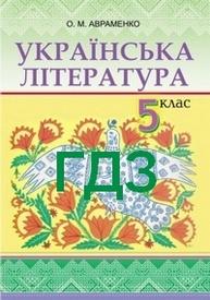 Відповіді Українська література 5 клас Авраменко. ГДЗ