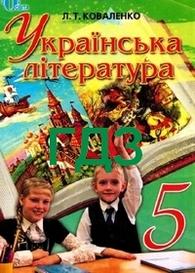 ГДЗ (Ответы, решебник) Українська література 5 клас Коваленко
