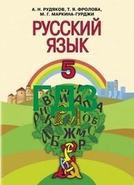 ГДЗ (ответы, решебник) Русский язык 5 класс Рудяков (Укр.)