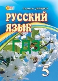Ответы Русский язык 5 клас Давидюк. ГДЗ