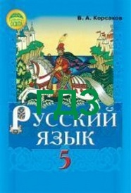 Решебник Русский язык 5 класс Корсаков. ГДЗ
