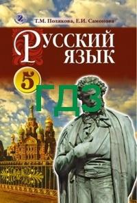 Гдз русский язык 5 класс быкова