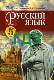 Решебник Русский язык 5 класс Полякова. ГДЗ