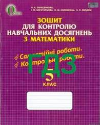 Відповіді Зошит 5 клас Математика Тарасенкова. ГДЗ