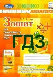 Відповіді Математика Зошит для контролих 5 клас Істер