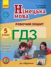 ГДЗ (Ответы, решебник) Зошит Німецька мова 5 клас Сотникова 5 рік