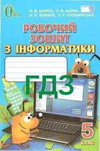 Гдз по информатике 3 класс коршунова зошит